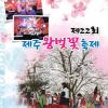 제주 왕벚꽃 축제 여행정보 상세소개