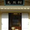 충열사-임경업 여행정보 상세소개
