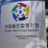 수원 월드컵경기장 여행정보 상세소개