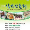 삼각산 축제 여행정보 상세소개