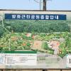 방화근린공원 봄꽃축제 여행정보 상세소개