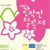 관악산철쭉제 여행정보 상세소개
