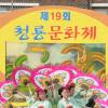 청룡문화제 여행정보 상세소개