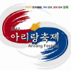 아리랑축제 여행정보 상세소개